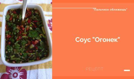 Китайский соевый соус, рецепт