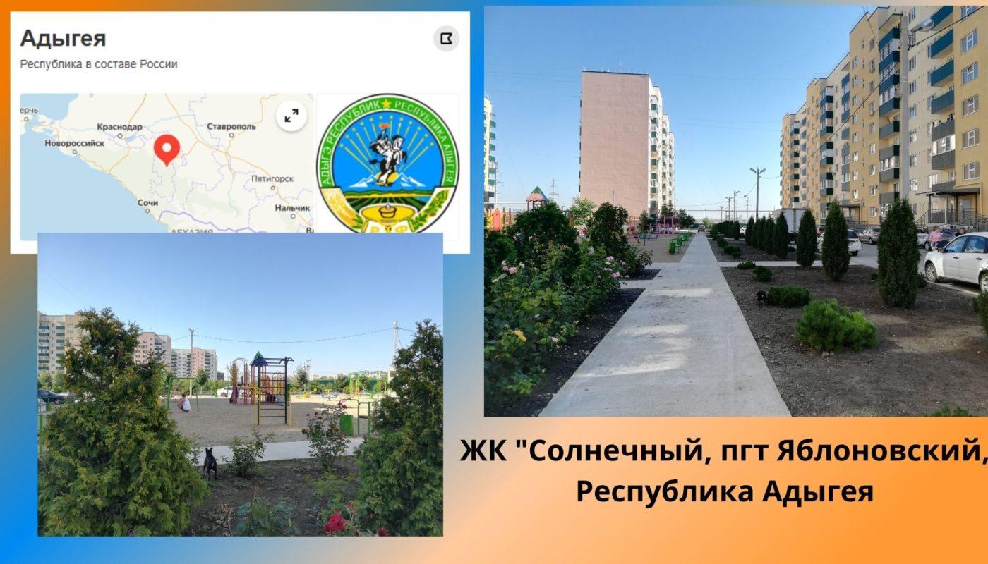 ЖК «Солнечный» в Республике Адыгея, пгт Яблоновский, цены на квартиры, обзор территории, отзыв о проживании