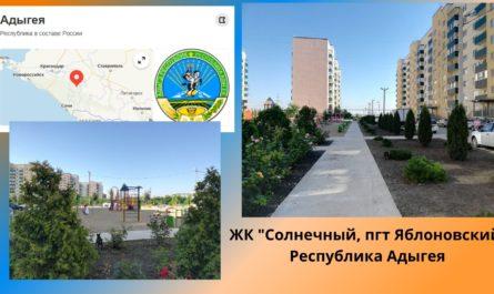 ЖК Солненый в Республики Адыгея, обзор микрорайона