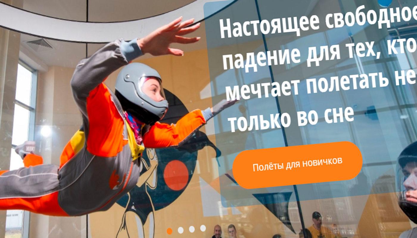 Аэродинамическая труба в Краснодаре