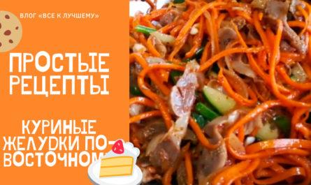 Закуска из куриных желудков по-корейски