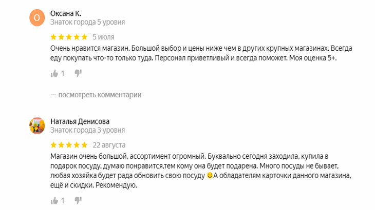 Отзывы о сети Унидом