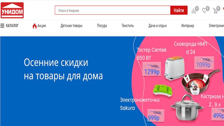 Интернет магазин Унидом
