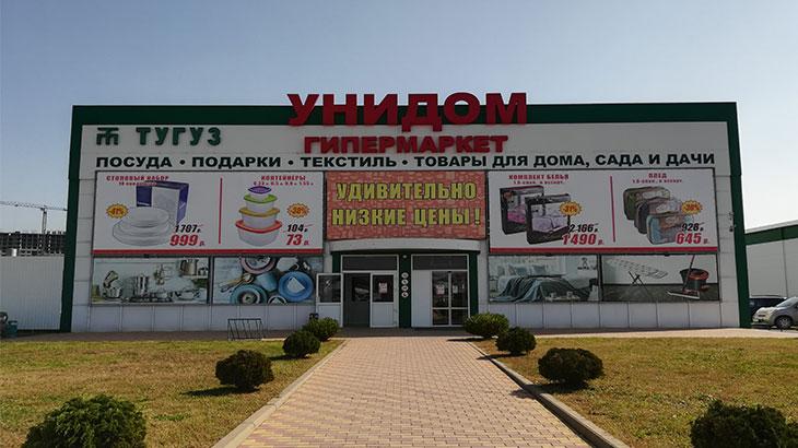 Здание магазина Унидом в Адыгее