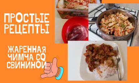 Кимча жареная со свининой