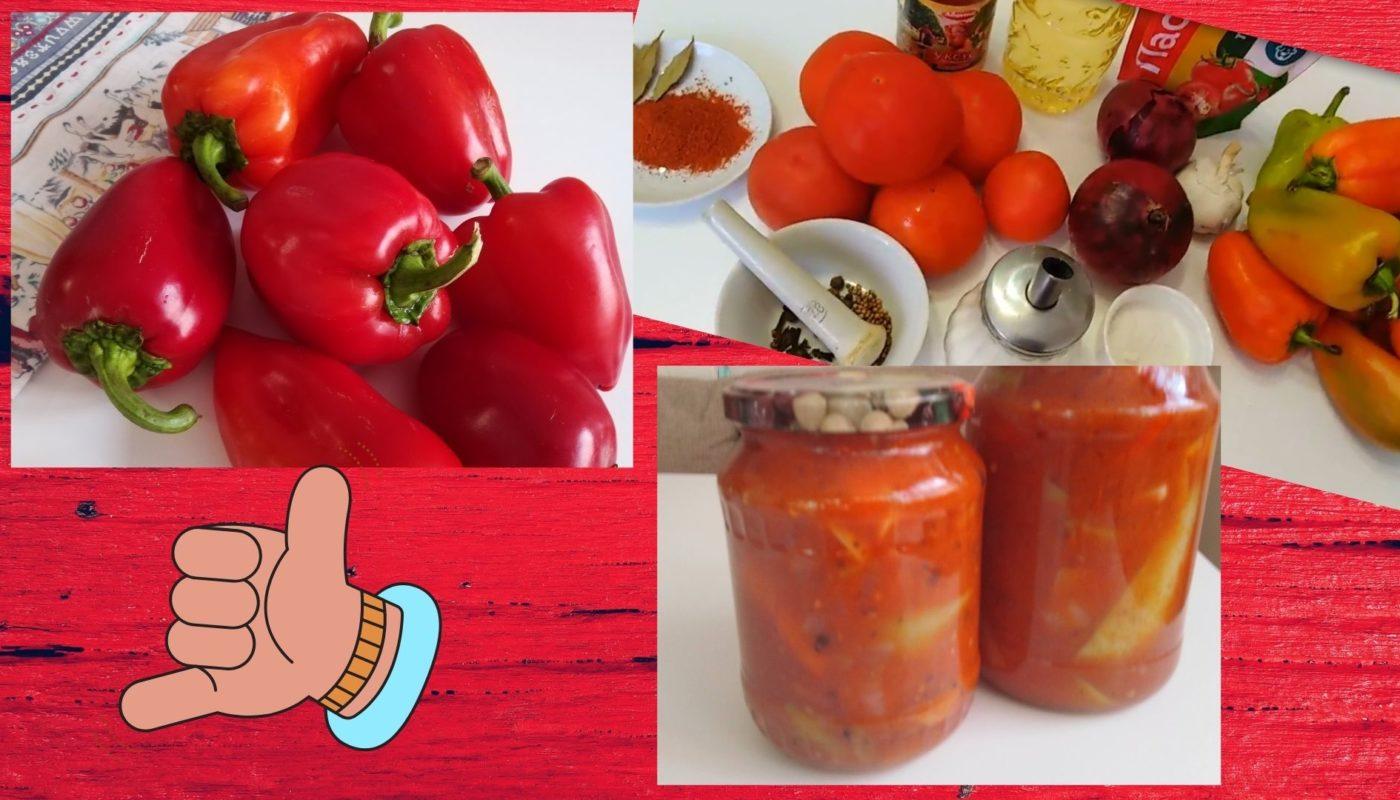Рецепт приготовления лечо из перца и помидор