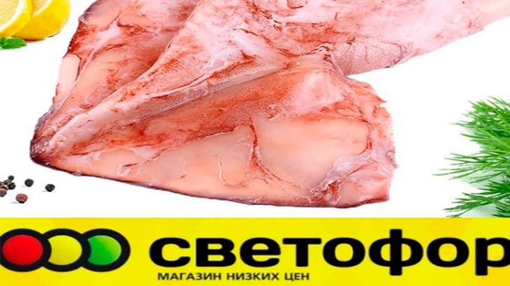 Кальмар командорский в Светофоре стоит 129,90 рублей