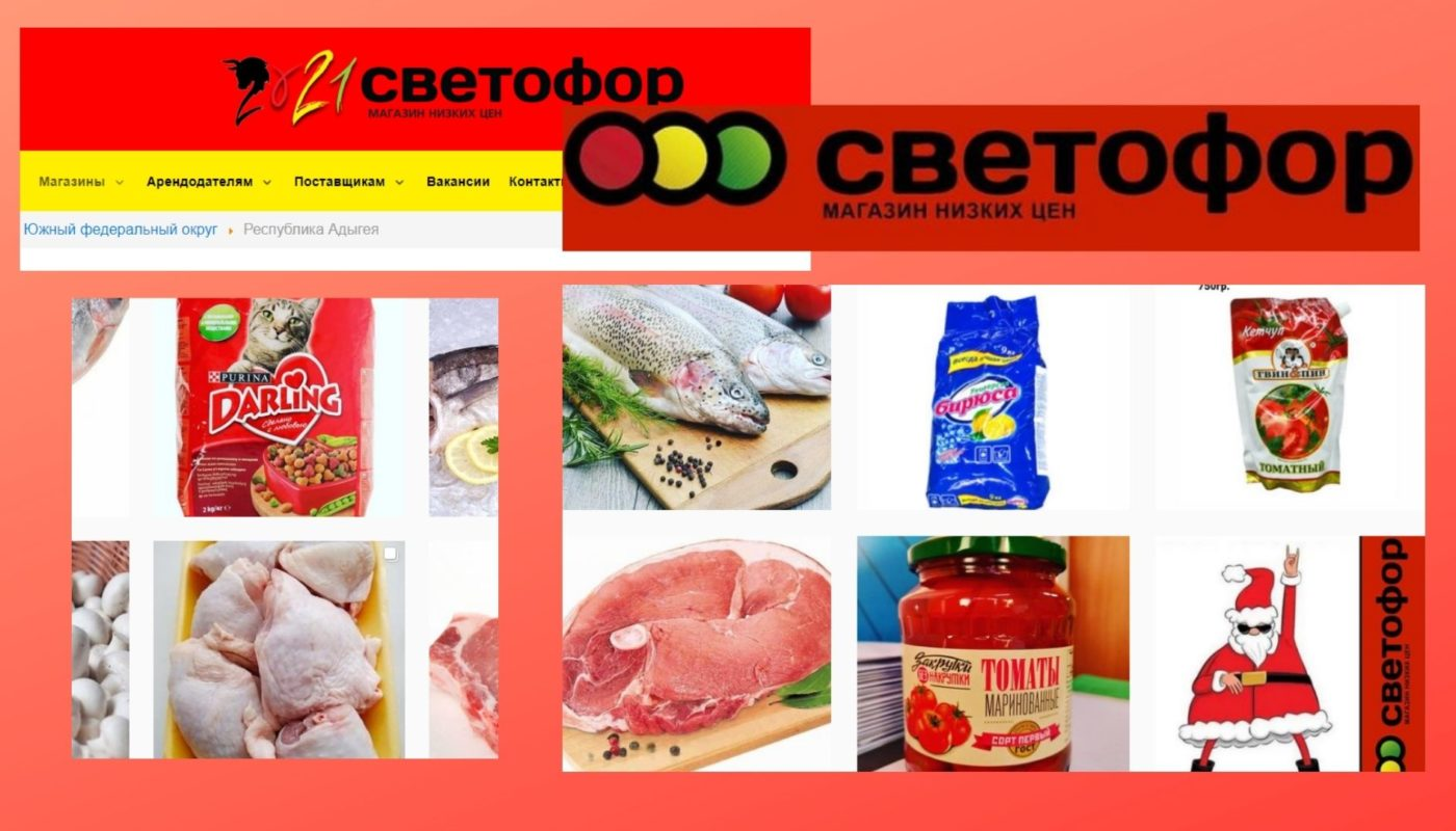 Обзор магазина Светофор
