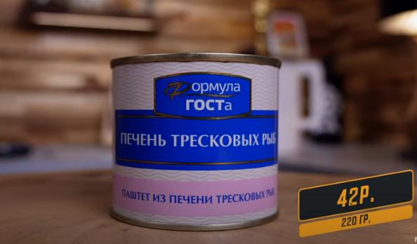 паштет из печени тресковых рыб за 42 рубля