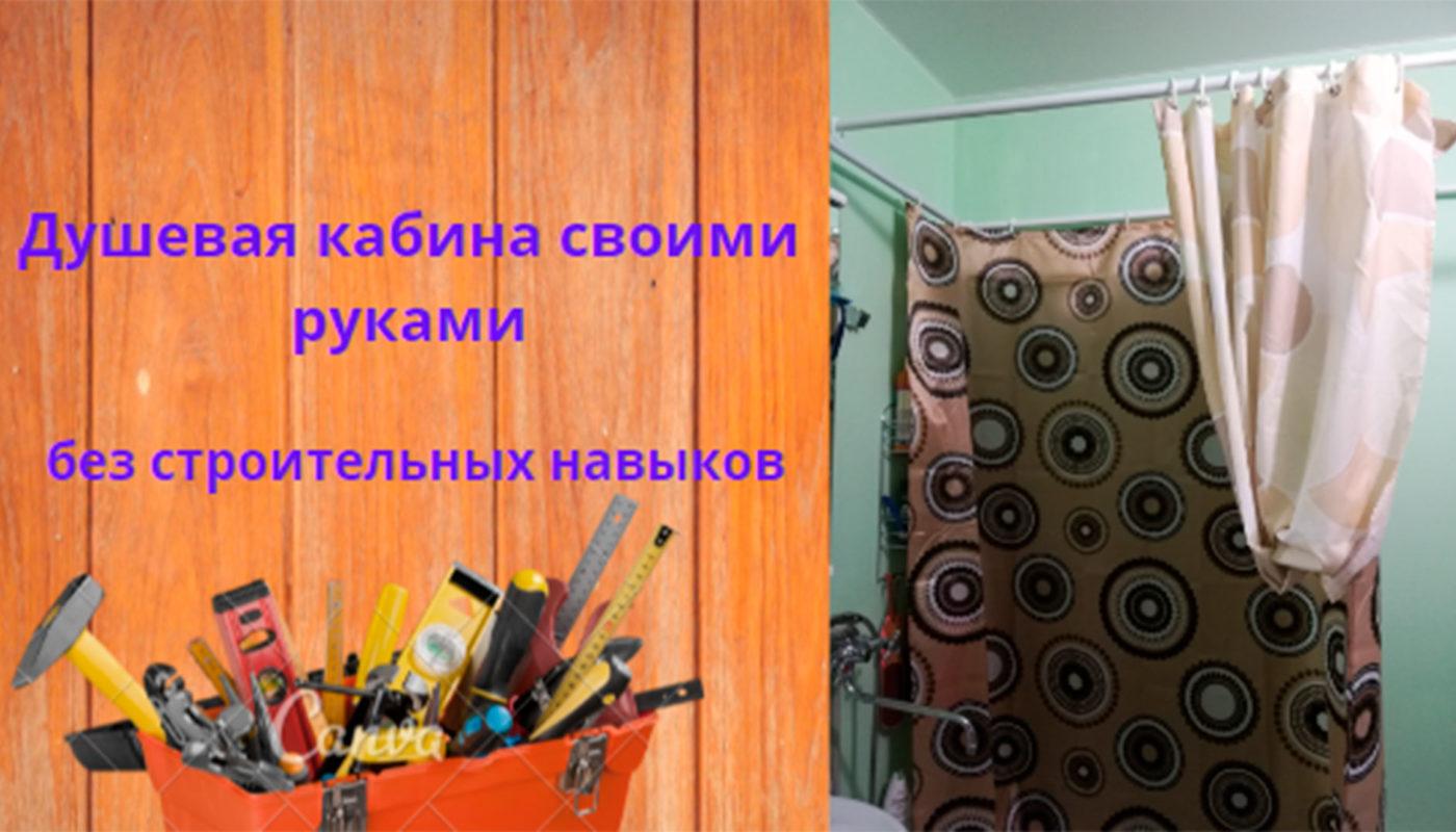 Душевая кабина в квартире своими руками, без строительных навыков и сверления дырок, полная видео инструкция