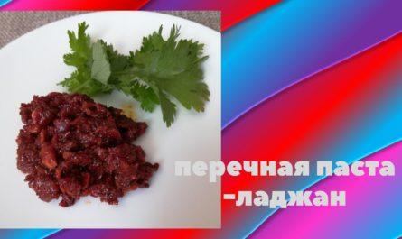 Рецепт перечной пасты Лазджан