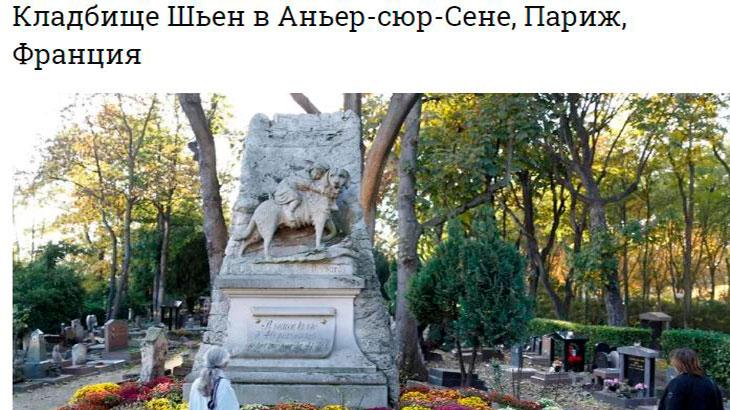 Кладбище домашних животных в Париже.