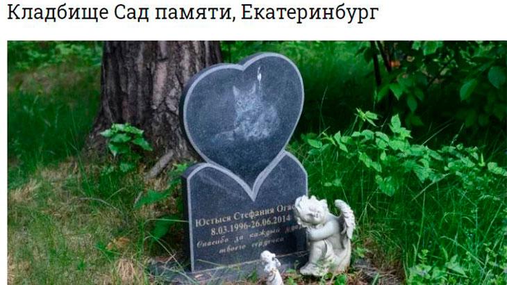 Кладбище домашних животных в Екатеринбурге.