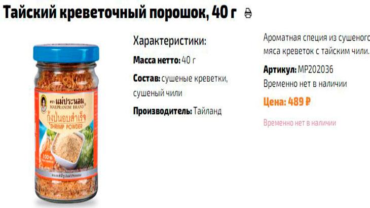 gotovyj-krevetochnyj-poroshok-prodayut-v-supermarketah-ot-500-rublej-za-40-grammovuyu-banochku