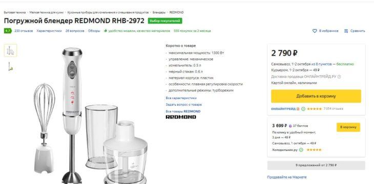 Цена блендера Редмонд на Яндекс маркет